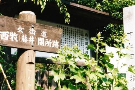 登山口の西牧(藤井)関所跡