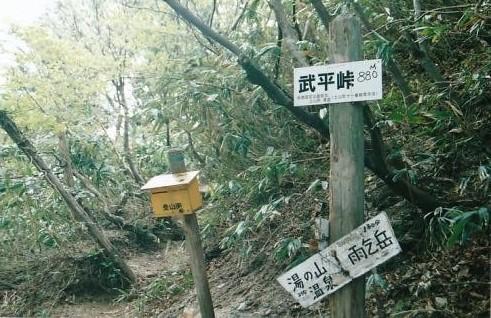 武平峠の登山口