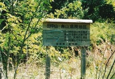 田中山登山口有った道標