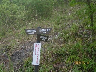 入山口(マムシ・ヒルに注意)