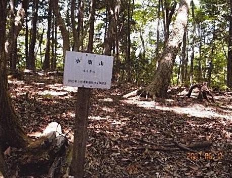 小築山 山頂(448m)