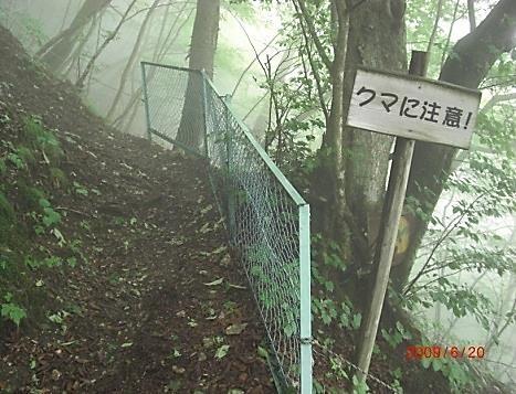登山道にある珍しいフェンス