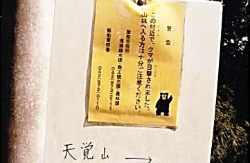 天覚山のクマ注意看板