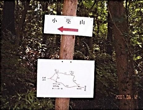 小築山への案内板